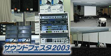 2003年 in 大阪マーチャンダイズマート
