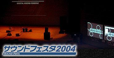 2004年 in 大阪厚生年金 大ホール
