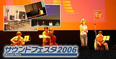 2006年 in グランキューブ大阪