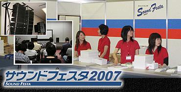 2007年 in グランキューブ大阪