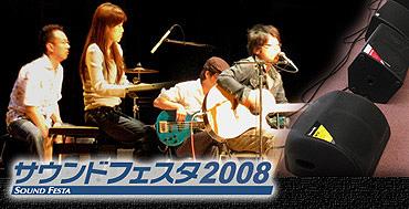 2008年 in グランキューブ大阪