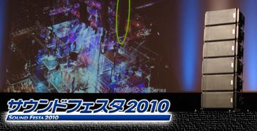 2010年 in グランキューブ大阪