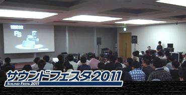 2011年 in グランキューブ大阪