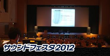 2012年 in グランキューブ大阪