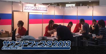 2013年 in グランキューブ大阪
