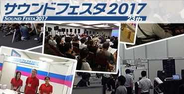 2017年 in グランキューブ大阪