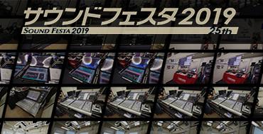 2019年 in グランキューブ大阪