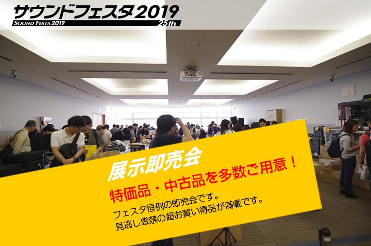 展示即売会2019