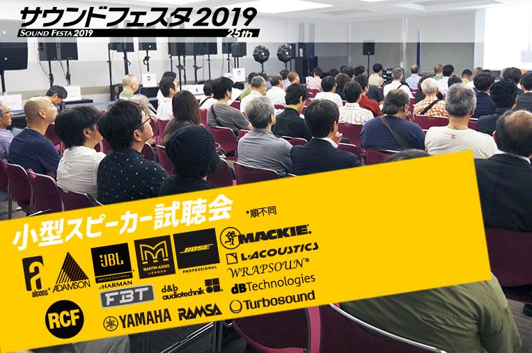 2019小型スピーカー試聴会
