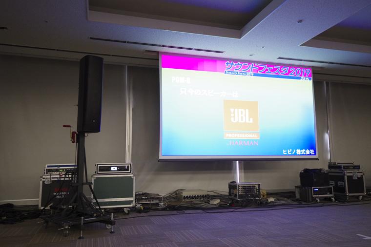 JBL PROFESSIONAL ヒビノ(株)