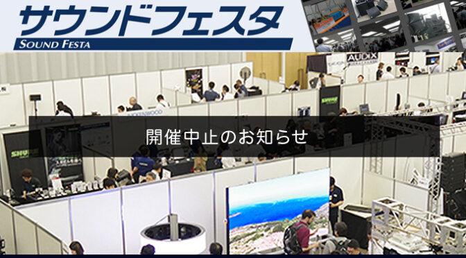 サウンドフェスタ2021/開催中止のお知らせ